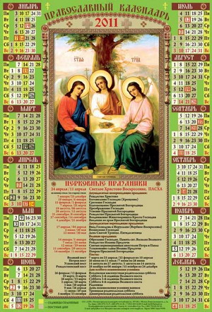 Календарь православных постов на 2011